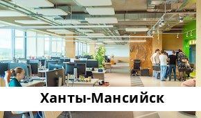 Справочная информация: Банкоматы СКБ-банка в Ханты-Мансийске — часы работы и адреса терминалов на карте