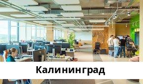 Справочная информация: Банкоматы СКБ-банка в Калининграде — часы работы и адреса терминалов на карте