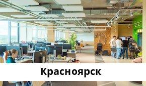 Справочная информация: СКБ-банк в Красноярске — адреса отделений и банкоматов, телефоны и режим работы офисов