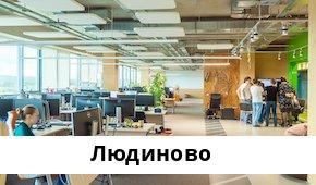 Справочная информация: Банкоматы СКБ-банка в Людиново — часы работы и адреса терминалов на карте