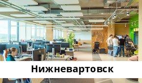 Справочная информация: СКБ-банк в Нижневартовске — адреса отделений и банкоматов, телефоны и режим работы офисов