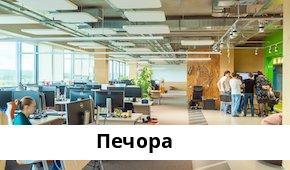 Справочная информация: Банкоматы СКБ-банка в Печоре — часы работы и адреса терминалов на карте