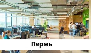 Справочная информация: Банкоматы СКБ-банка в Перми — часы работы и адреса терминалов на карте