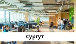 Справочная информация: Банкоматы СКБ-банка в Сургуте — часы работы и адреса терминалов на карте