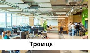 Справочная информация: Банкоматы СКБ-банка в Троицке — часы работы и адреса терминалов на карте