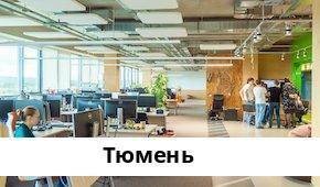 Справочная информация: Отделение СКБ-банка по адресу Тюменская область, Тюмень, улица Республики, 61 — телефоны и режим работы