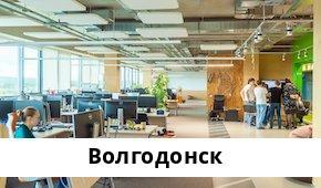 Справочная информация: Банкоматы СКБ-банка в Волгодонске — часы работы и адреса терминалов на карте