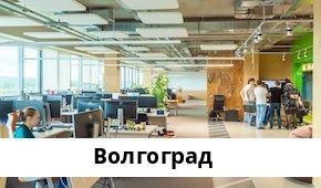Справочная информация: Банкоматы СКБ-банка в Волгограде — часы работы и адреса терминалов на карте