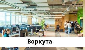 Справочная информация: Банкоматы СКБ-банка в Воркуте — часы работы и адреса терминалов на карте