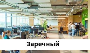 Справочная информация: Банкоматы СКБ-банка в Заречном — часы работы и адреса терминалов на карте